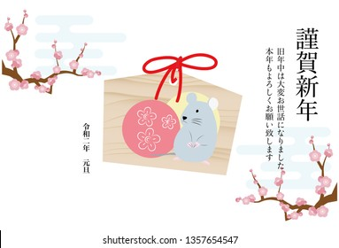 "New Year card illustration of Mouse Ema and Plum Flower(with gashi)/Japanese characters are ""Happy New Year.Last year was very indebted. Thank you again this year."" in English."