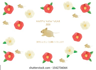 "New year card illustration of a mouse and camellia pattern in watercolor style./ Japanese characters are ""Thank you again this year."" in English."