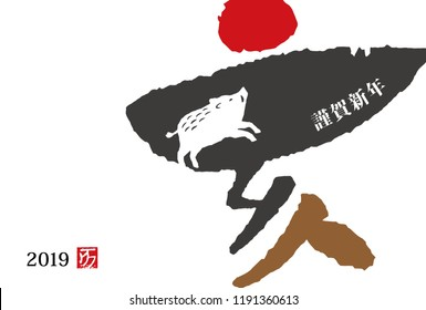 "New Year card with Japanese brush calligraphy for year 2019/ translation of Japanese ""Happy New Year and Wild boar"""