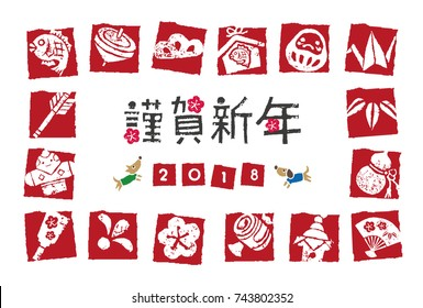 """New year card with Japanese good luck elements for year 2018 / translation of Japanese """"Happy New Year"""""""