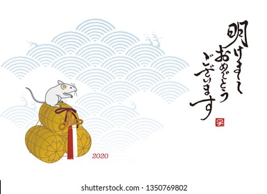 """New year card, mouse, rat and bale straw bags of rice for year 2020 / translation of Japanese """"Happy New Year"""""""