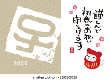 "New year card, mouse rat tumbling doll and zodiac sign for year 2020 / translation of Japanese ""Happy New Year"" and ""year of the rat"""