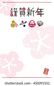 "New Year card with plum flower, top, daruma and shuttlecock / Translation of Japanese ""Happy New Year"""