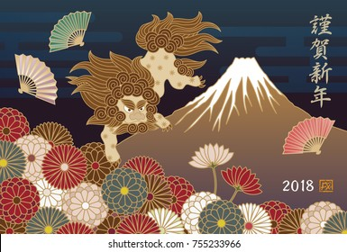"""New Year Card with traditional Japanese guardian dog / Japanese translation """"Happy New Year"""""""