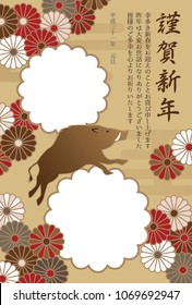 "New year card with wild boar and chrysanthemum / Japanese translation ""Happy New Year"""