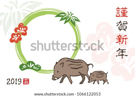 new year card with wild boar with baby boar japanese translation happy new year