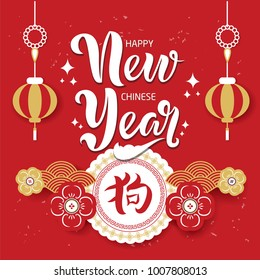 New Year China 2018 design concept. Year of the dog vector illustration with Happy Chinese New Year text and flowers. Template for a poster, cards, background. Translating Chinese word: the dog.