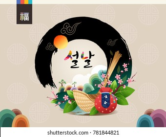New Year Day, Korean Text Translation: Happy New Year Calligraphy and Korean traditional bags, flowers, mountains, clouds landscape vector