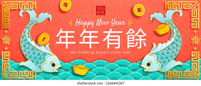 New Year design with May there be bounty every year words written in Chinese on red scroll, fish and wavy tides paper art banner