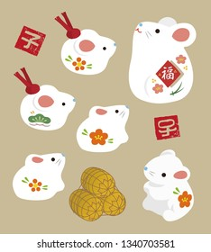 "New Year elements - mouse dolls and Chinese zodiac sign stamps and bag of rice / translation of Japanese ""year of the rat"" ""fortune"""