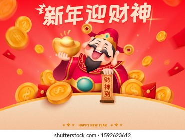 New year god of wealth holding gold ingot with lucky money flying out from bottom, Chinese text translation: Welcome the caishen during lunar year