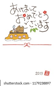 """New year greeting card with lazy boar sleeping in Kotatsu futon for year 2019 / translation of Japanese """"Happy New Year"""""""
