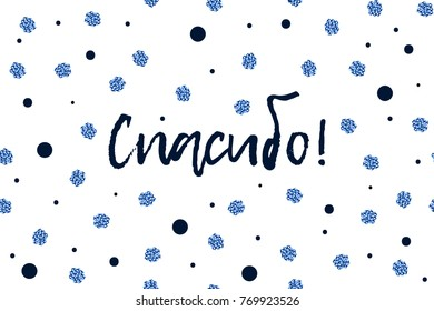New Year greeting card with russian text, dark blue and sparkled blue dots. Cyrillic letters. English translation: Thank You
