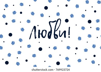 New Year greeting card with russian text, dark blue and sparkled blue dots. Cyrillic letters. English translation: I Wish You Love