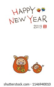 New year greeting card with wild boars wearing tumbling doll costume for year 2019