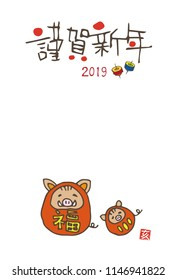 "New year greeting card with wild boars wearing tumbling doll costume for year 2019 / translation of Japanese ""Happy New Year"""