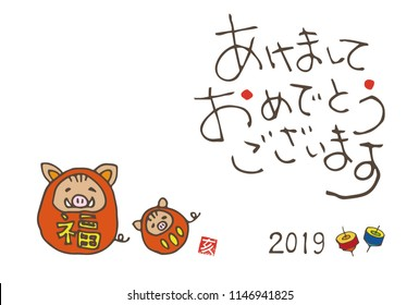 """New year greeting card with wild boars wearing tumbling doll costume for year 2019 / translation of Japanese """"Happy New Year"""""""