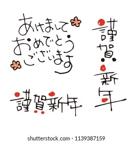 "New year greeting Japanese words / translation of Japanese ""Happy New Year"""