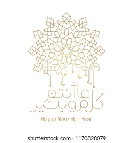 New Year Hijri islamic greeting line arabic calligraphy with geometric pattern