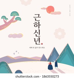 New Year illustration. New Year's Day greeting. Korean Translation :