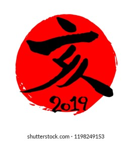 """New year Japanese Calligraphy japanese transration""""the Year of the Boar"""""""