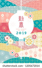 New year poster flat design with rich patterns and white lantern, spring words written in Chinese characters