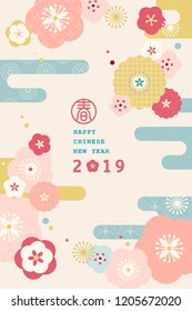 New year poster flat design with lovely floral patterns, spring word written in Chinese characters