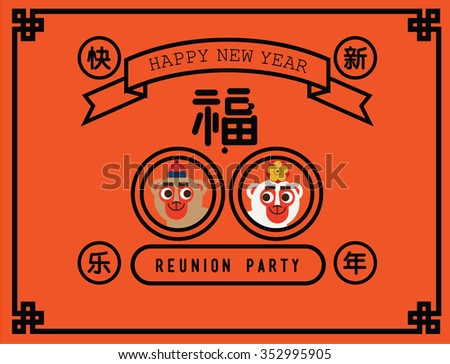 New Year Reunion Invitation Card Template Stock Vector Royalty Free