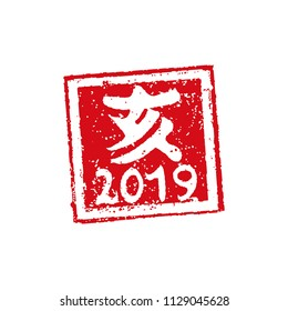 "new year stamp illustration for 2019.  ""e"" (means wild boar)."