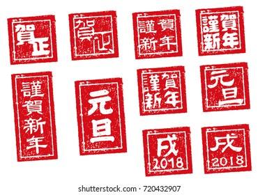new year stamp illustration set. gantan,gasho,kinga-shinnen (new year's greeting words).