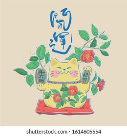 New Year vector illustration, Good fortune lucky cat with Blooming flowers ,The meaning of Chinese words is: Good luck