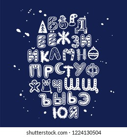 New Year's alphabet. Christmas cyrillic letters. Vector illustration. Elements for design. Festive font. The concept of russian letters.