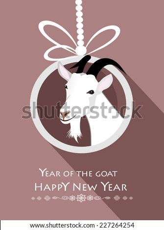 new years ball with a goat happy new year 2015 year of goat
