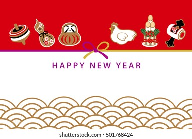 New Year's card 2017 /Happy New Year