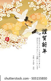 New Year's card 2017/Is auspicious characters used in the Japanese New Year's card is written.