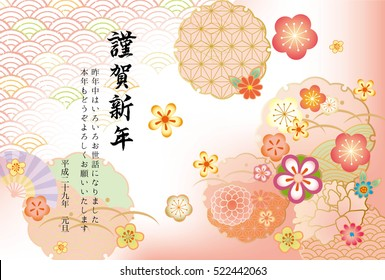 New Year's card 2017/The Japanese new year's congratulatory letters are written.