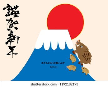 It is New Year's card in 2019. A family of boar is climbing Mt. Fuji to see the first sunrise. The meaning of Japanese text is happy new year.