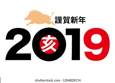 New year's card. 2019 Year of the wild boar in japan Red signature stamp is mean wild boar in Japan.    謹賀新年mean Happy new year.