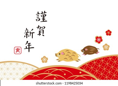 New Year's Card for 2019(New Year 's celebration written in Japanese)
