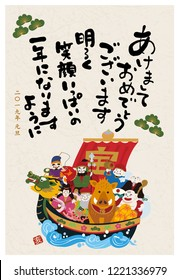 "New Year's Card Design 2019 / ""I wish you a Happy New Year / to be a bright year with a smile / Heisei 31 year New Year"" written in Japanese"