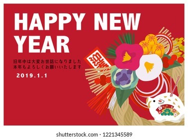 """New Year's card design 2019 / """"Please continue your favors this year / Happy Spring"""" written in Japanese"""