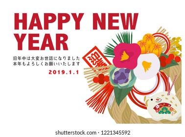"New Year's card design 2019 / ""Please continue your favors this year / Happy Spring"" written in Japanese"