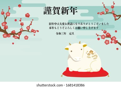 "New year's card illustration with cow figurine and plum tree, Japanese pattern and haze background./ Japanese characters are ""Happy New Year.Thank you again this year."" in English."