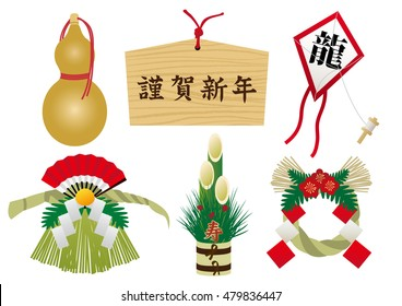 """New Year's card illustration material set. It's written on a wooden board by """"Happy New Year"""" and Japanese.It's written on a kite by """"dragon"""" and Japanese."""