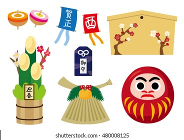 """New Year's card illustration material set.   /It's written on a kite by """"New Year's congratulations"""" and """"chicken"""" in Japanese."""