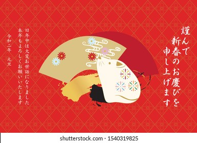 "New Year's card illustration with a mouse doll and fan in Japanese patterns./ Japanese characters are ""Happy New Year.Thank you again this year."" in English."