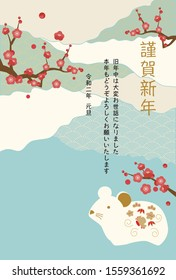 "New year's card illustration with rat, plum tree and Japanese pattern./ Japanese characters are ""Happy New Year."" in English."