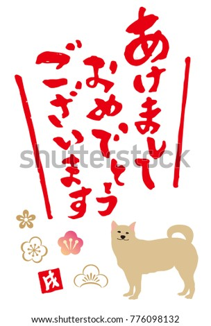 new years card in japan in 2018i write it as happy new year in