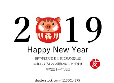 """New Year's card of Japanese Simple style wild boar 10.This sentence means  """"Happy New Year. I am indebted to last year and I look forward to your continued support this year."""""""