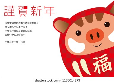 """New Year's card of Japanese Simple style wild boar 9.This sentence means  """"Happy New Year. I am indebted to last year and I look forward to your continued support this year."""""""